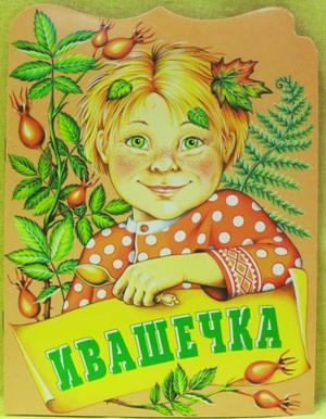 Русские народные сказки ивашечка
